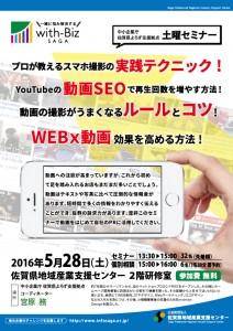 動画撮影・編集のコツとポイントセミナー(2016年5月28日)
