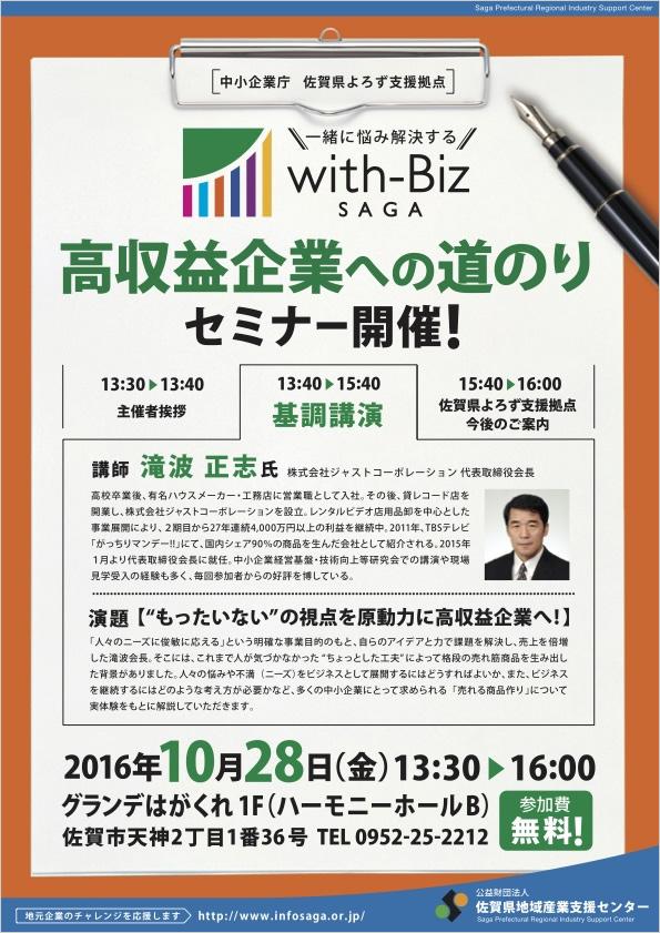 高収益企業への道のりセミナー