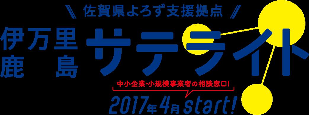 伊万里・鹿島サテライト