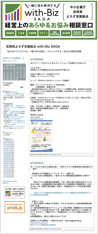 佐賀県よろずシエ拠点 ブログ