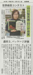 世界緑茶コンテスト 山口製茶園が金賞受賞!
