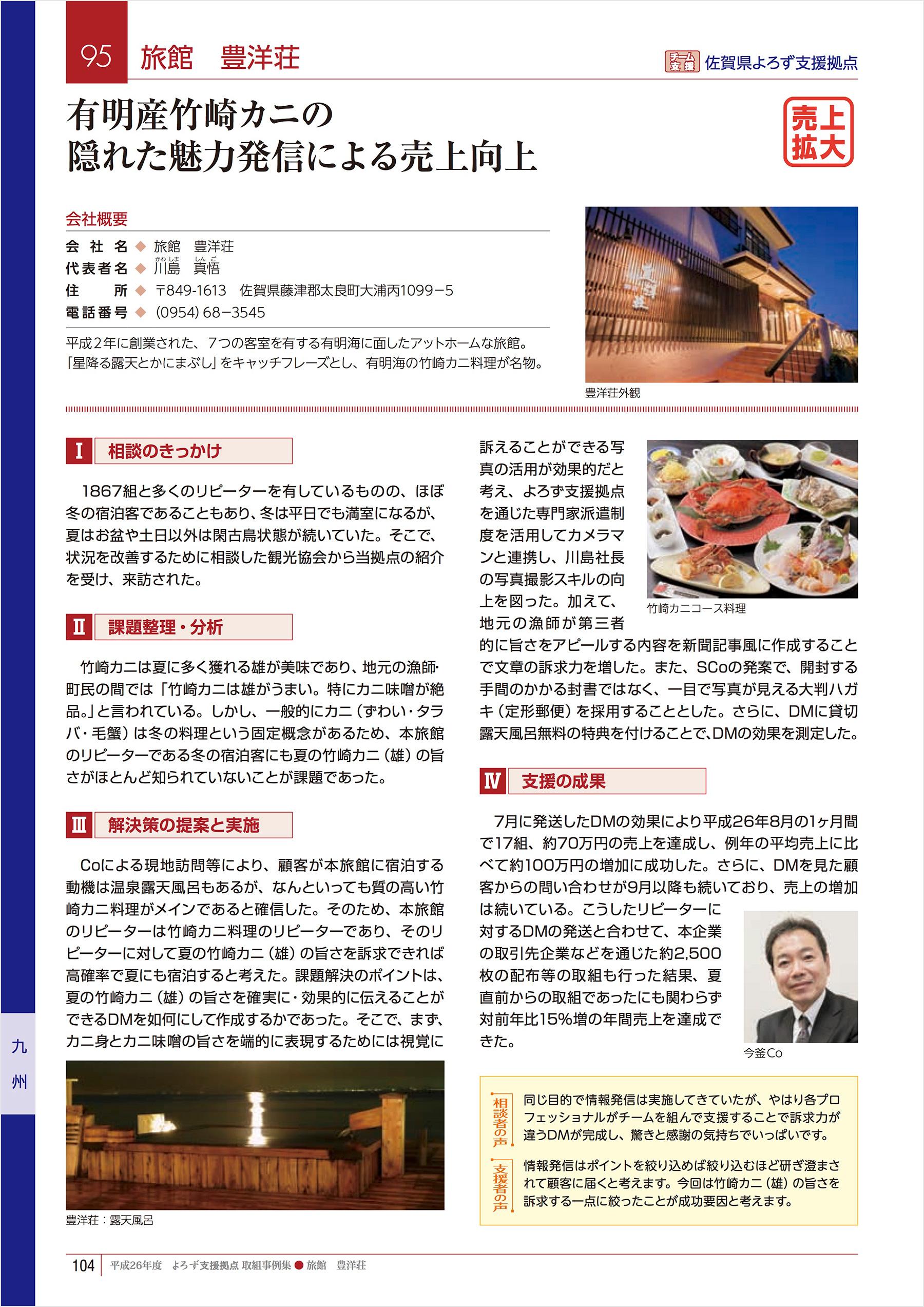 平成26年度 佐賀県よろず支援拠点 取組事例 旅館 豊洋荘