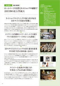 平成28年度 佐賀県よろず支援拠点 取組事例 やま平窯元