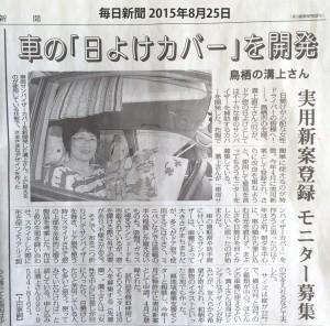 佐賀県よろず支援拠点事例:のびるまぶしカット