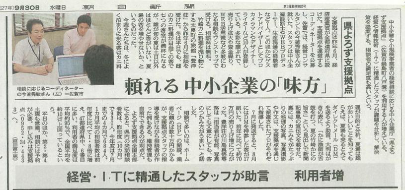 佐賀県よろず支援拠点 朝日新聞 取材