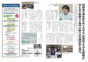 佐賀県よろず支援拠点 月刊ぷらざ2015年10月