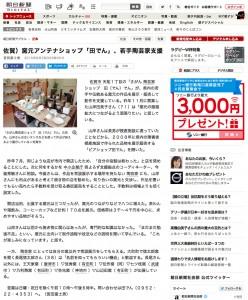 佐賀県よろず支援拠点事例:窯元アンテナショップ「田でん」