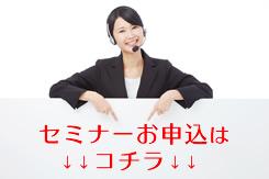 佐賀県よろず支援拠点 セミナー申込