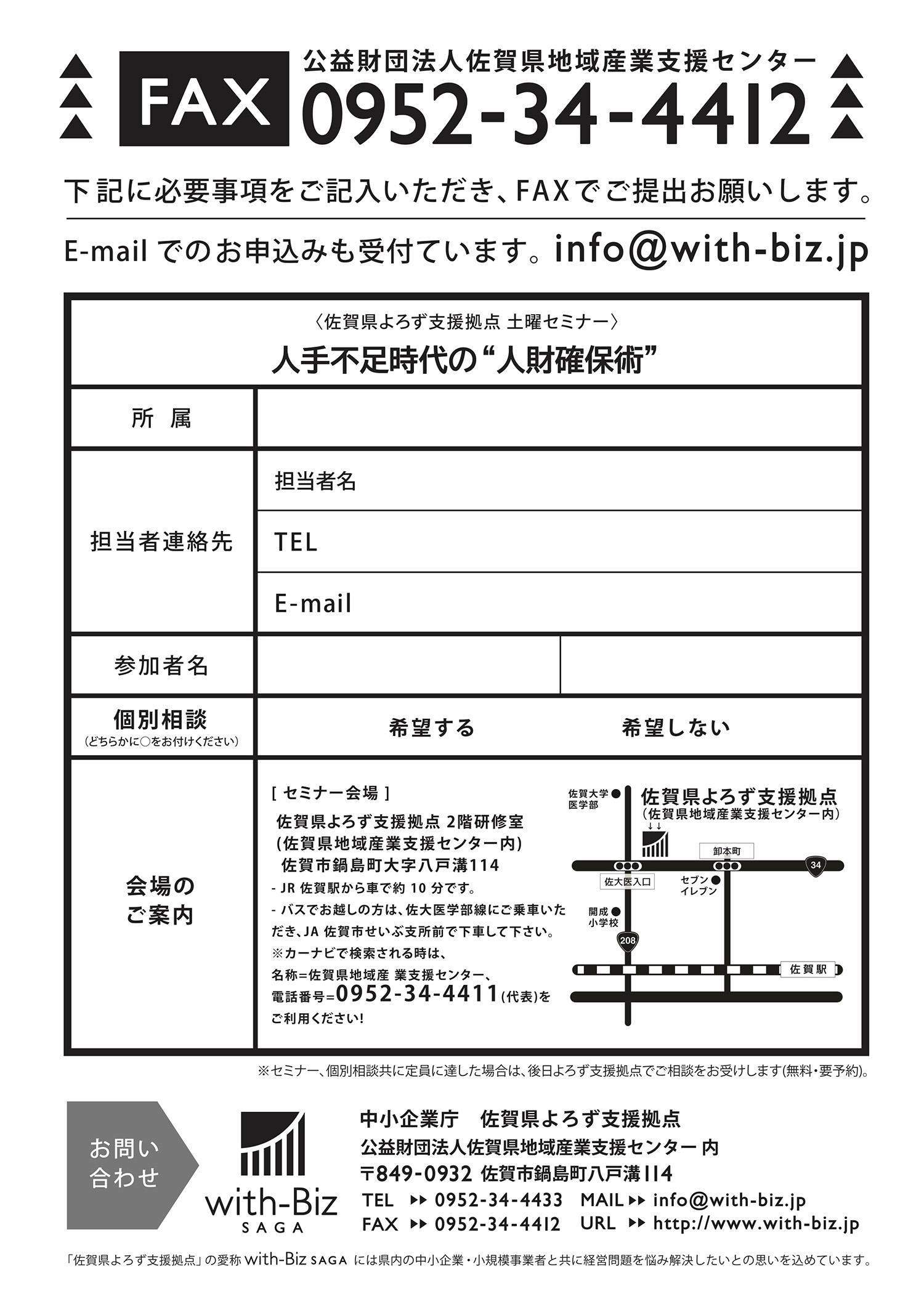 "人材不足時代の""人財確保術"""