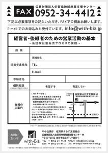 【with-Biz土曜セミナー開催!!】営業活動の基本(2016年11月26日)