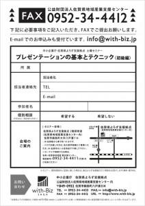 プレゼンテーションの基本とテクニック -初級編-