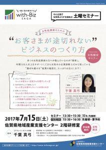 佐賀県よろず支援拠点 お客さまが途切れないビジネスの作り方セミナー
