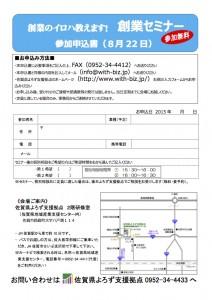 創業セミナー20150822
