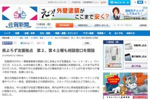佐賀県よろず支援拠点 第2、第4土曜も相談窓口を開設