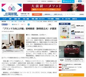 「ブランド力向上が鍵」岩崎教授(静岡県立大)が講演