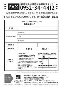 事業承継セミナー 佐賀県よろず支援拠点